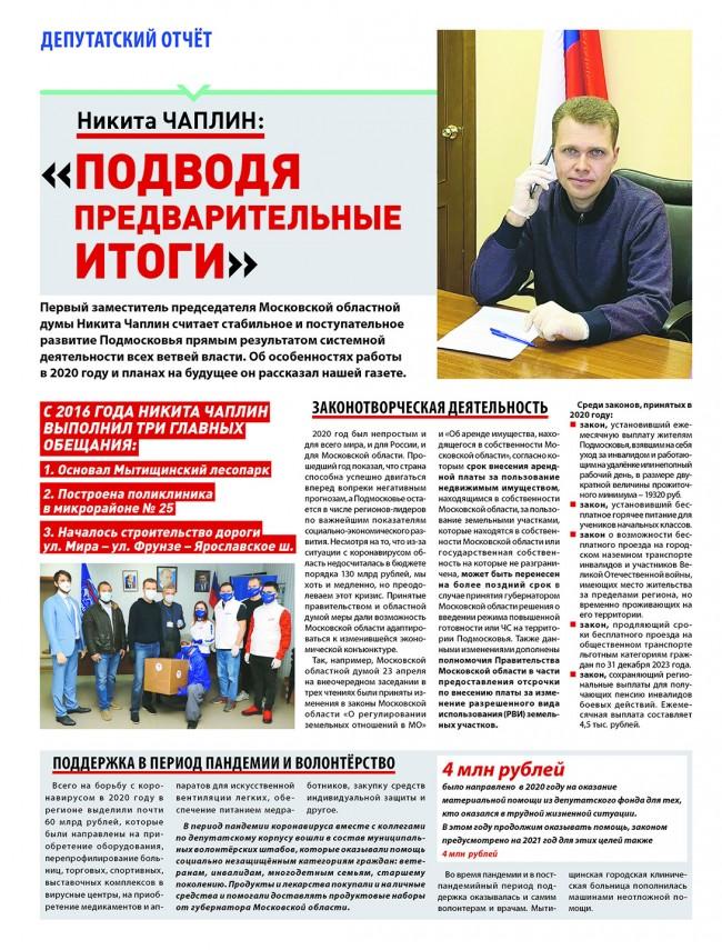 08-09_ispr_3_Page_1.jpg